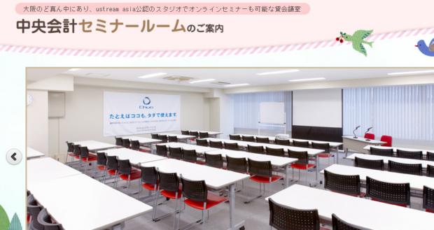 大阪でセミナー会場をレンタル|中央会計セミナールームは最大60名収容