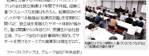 会社設立後見据え起業支援 [あきない見聞録  - 大阪日日新聞 (1)