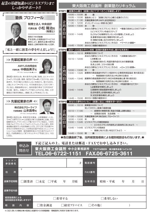 www.hocci.or.jp seminar_event 10_03 201402sougyoujuku.pdf (1)