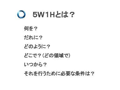 2014年創業塾1日目 (事業プラン、SWOT分析) (1)