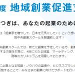 大阪中央創業スクール|講師陣の紹介