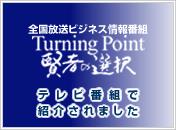 TurningPoint賢者の選択で紹介されました!