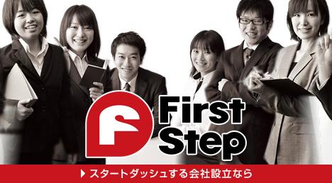 スタートダッシュする会社設立なら「FirstStep(ファーストステップ)」