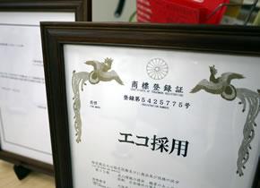 クックビズ株式会社 商標登録証