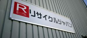 リサイクルジャパングループ株式会社