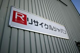 リサイクル業で起業 福永 和彦氏