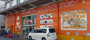 リサイクルショップで起業 藤原 広司氏