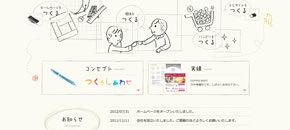 WEB制作で起業 大谷 浩史氏