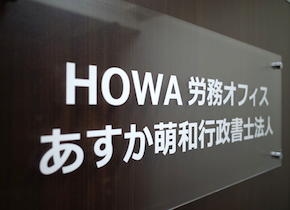 howa3