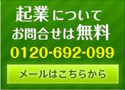 お気軽にご相談ください。相談無料です! 0120-682-099 受付(平日)9:00~18:00