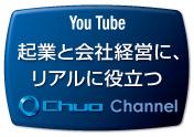 中央会計の経営に役立つ動画
